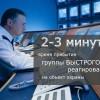 Тревожная кнопка в Томске
